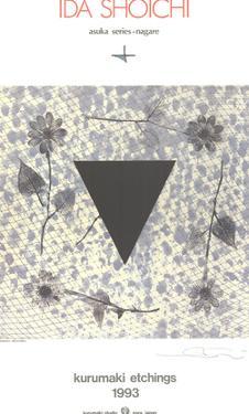 Sazare No.2 by Shoichi Ida