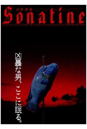 https://imgc.allpostersimages.com/img/posters/sonatine-japanese-style_u-L-F4S6MG0.jpg?artPerspective=n