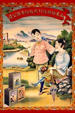Yu Xing Dye Factory Of Shandong Province by Song Xingsan