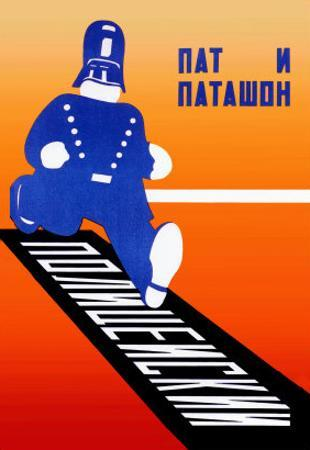 Running Policeman by Stenberg Brothers