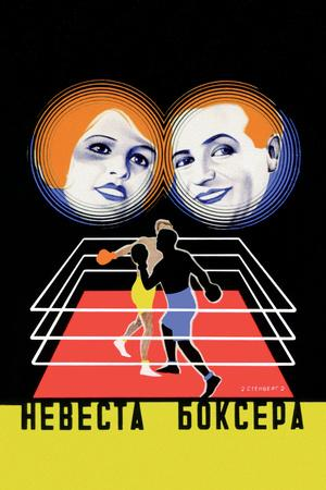 The Boxer's Wife