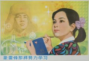 Study Hard Follow Lei Feng, Chinese Cultural Revolution