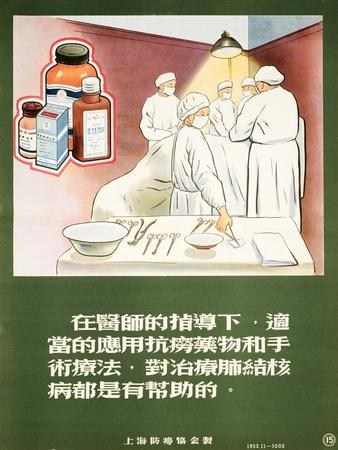 https://imgc.allpostersimages.com/img/posters/surgery-in-a-chinese-hospital_u-L-PWBHN00.jpg?artPerspective=n
