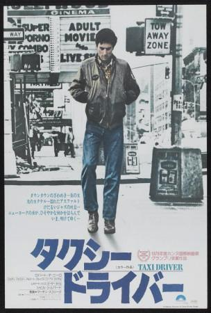 https://imgc.allpostersimages.com/img/posters/taxi-driver-japanese-style_u-L-F4S8FI0.jpg?artPerspective=n