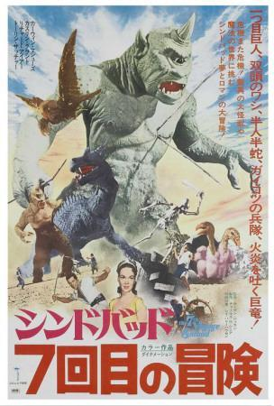 https://imgc.allpostersimages.com/img/posters/the-7th-voyage-of-sinbad-japanese-style_u-L-F4SA040.jpg?artPerspective=n