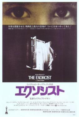 The Exorcist - Japanese Style