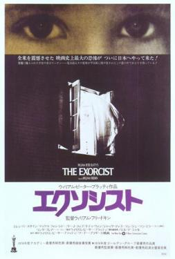 The Exorcist - Japanese Style