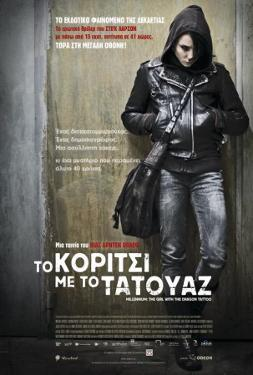 The Girl with the Dragon Tattoo - Greek Style