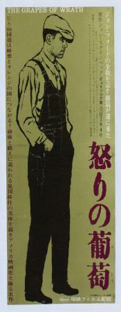 https://imgc.allpostersimages.com/img/posters/the-grapes-of-wrath-japanese-style_u-L-F4SAK90.jpg?artPerspective=n