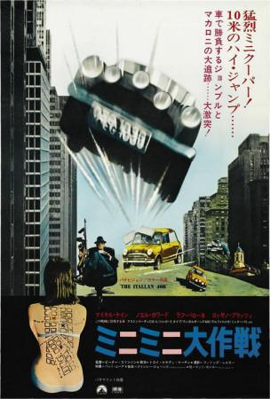 https://imgc.allpostersimages.com/img/posters/the-italian-job-japanese-style_u-L-F4S97T0.jpg?artPerspective=n