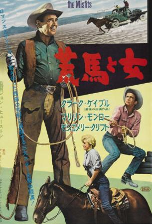 The Misfits, Japanese Movie Poster, 1961