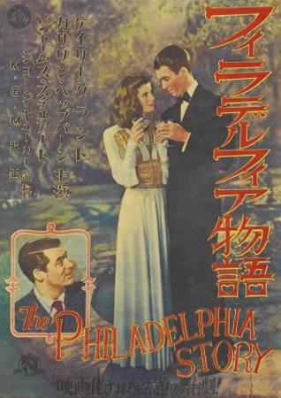 The Philadelphia Story, Japanese Movie Poster, 1940