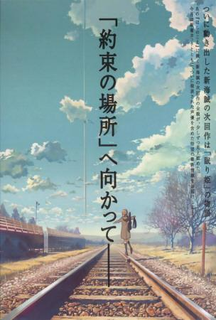 https://imgc.allpostersimages.com/img/posters/the-place-promised-in-our-early-days-japanese-style_u-L-F4S68Y0.jpg?artPerspective=n