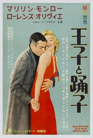 The Prince and the Showgirl, Japanese Movie Poster, 1957