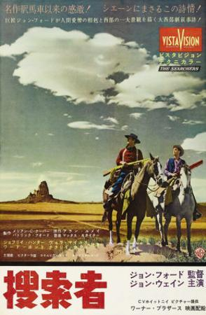 The Searchers, Japanese Movie Poster, 1956