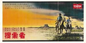 The Searchers - Japanese Style