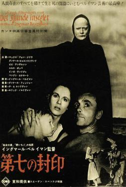 The Seventh Seal - Japanese Style