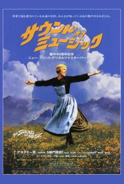 The Sound of Music - Japanese Style