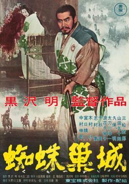 Throne of Blood (aka Kumonosu Jo), Isuzu Yamada, Toshiro Mifune, 1957