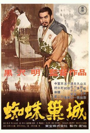 https://imgc.allpostersimages.com/img/posters/throne-of-blood-foreign-style_u-L-F4S9JD0.jpg?artPerspective=n