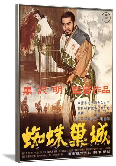Throne of Blood - Foreign Style--Framed Poster