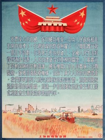 https://imgc.allpostersimages.com/img/posters/tiananmen-square-china-needs-its-factories-and-farmers_u-L-PWBIH90.jpg?artPerspective=n