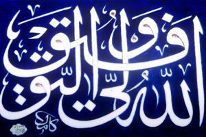Tile with Arabic Calligraphy, Allah Waliyu Tawfiq