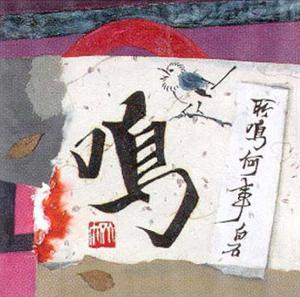 Oriental Symbols I by Trang Lee