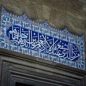 Turkey. Istanbul. Blue Mosque, 16th Century. Ottoman Style. Courtyard. Blue Tiles. Detail