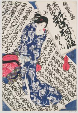 Woman Surrounded by Calligraphy by Utagawa Kunisada