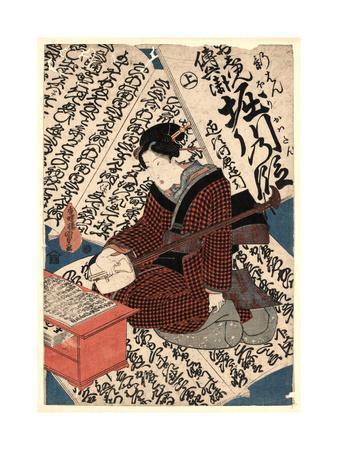 Oshun Denbei Horikawa No Dan