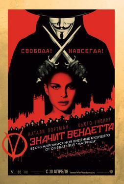 V for Vendetta - Russian Style