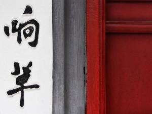 Door Detail with Chinese Character at Ngoc Son Temple (Jade Mountain Temple) by Viviane Ponti