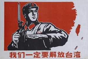 We Must Libertate Taiwan, Chinese Poster