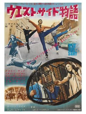 West Side Story, Japanese Movie Poster, 1961