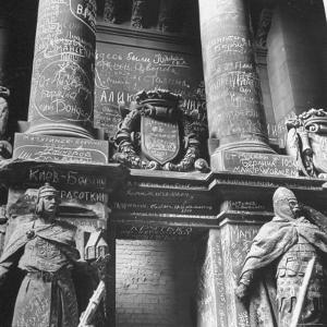 Ornate Archway, Statuary Inside Reichstag Building in Graffiti by Conquering Russian Soldiers by William Vandivert