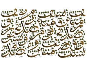 Arabic Calligraphy. Translation: Allah Blesses the Faithfulness Community by yienkeat