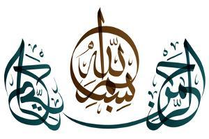 Arabic Calligraphy. Translation: Basmala - in the Name of God, the Most Gracious, the Most Merciful by yienkeat