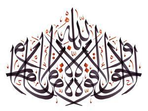 Arabic Calligraphy. Translation: Power and Force from God by yienkeat