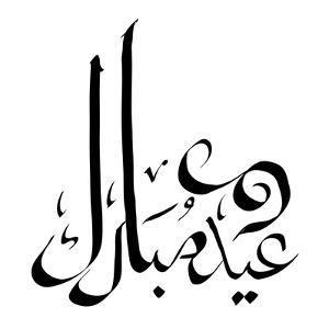 Arabic Greeting Calligraphy - Eid Mubarak by yienkeat