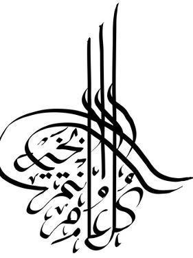Arabic Hand Written Greeting Calligraphy - Eid Mubarak by yienkeat