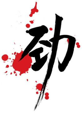 Chinese Calligraphy Of Strength by yienkeat