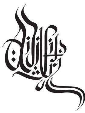 Malay Hand Written Greeting Calligraphy - Happy Aidilfitri in Ketupat Form by yienkeat