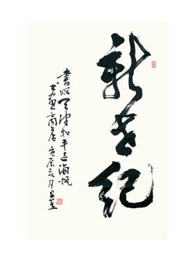 New Century by Yongsun Huang