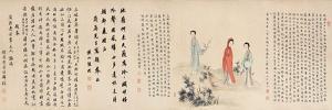 Yuan Mei and His Female Students by You Zhao and Wang Gong Yuan Mei