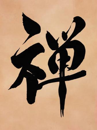 Zen (Buddhism)