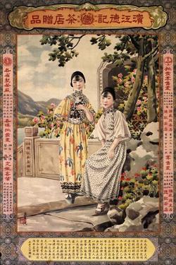 Deji Tea Store Of Binjang by Zheng Mantuo