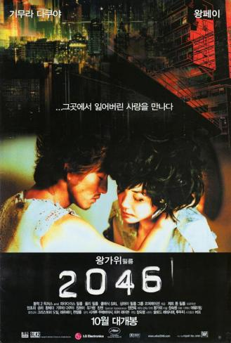 2046 - Japanese Style Poster