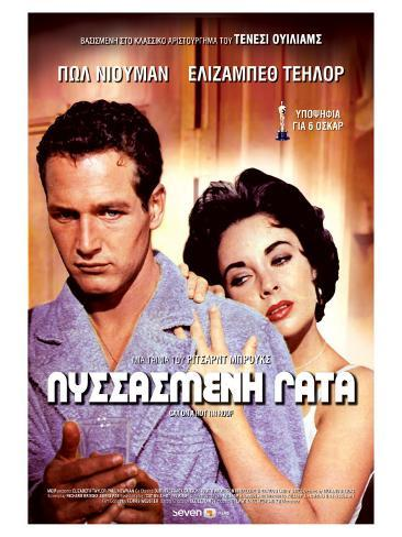 Cat on a Hot Tin Roof, Greek Movie Poster, 1958 Reproduction d'art