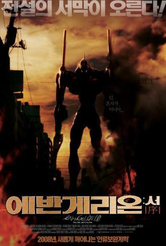 Evangelion: 1.0 You Are (Not) Alone - Korean Style Poster